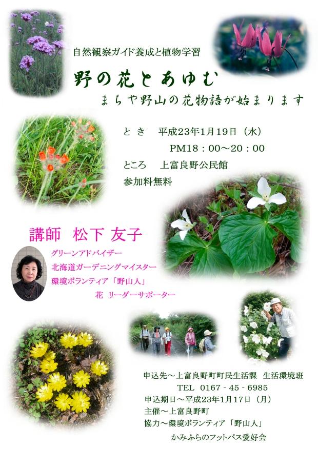 20110119野の花とあゆむ ポスター