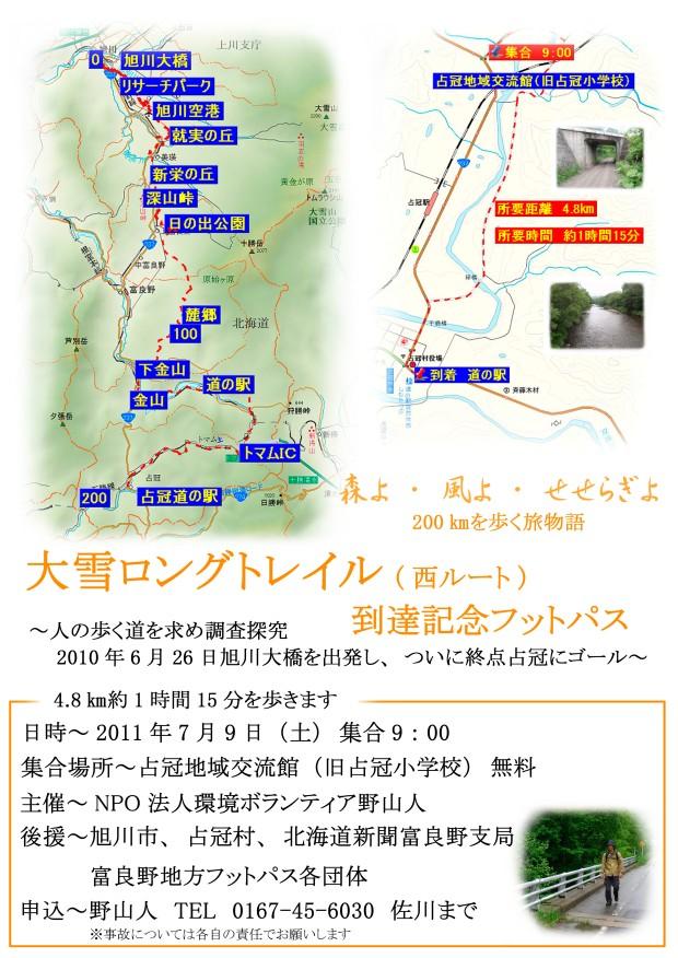 20110709大雪ロングトレイル到達記念ポスター