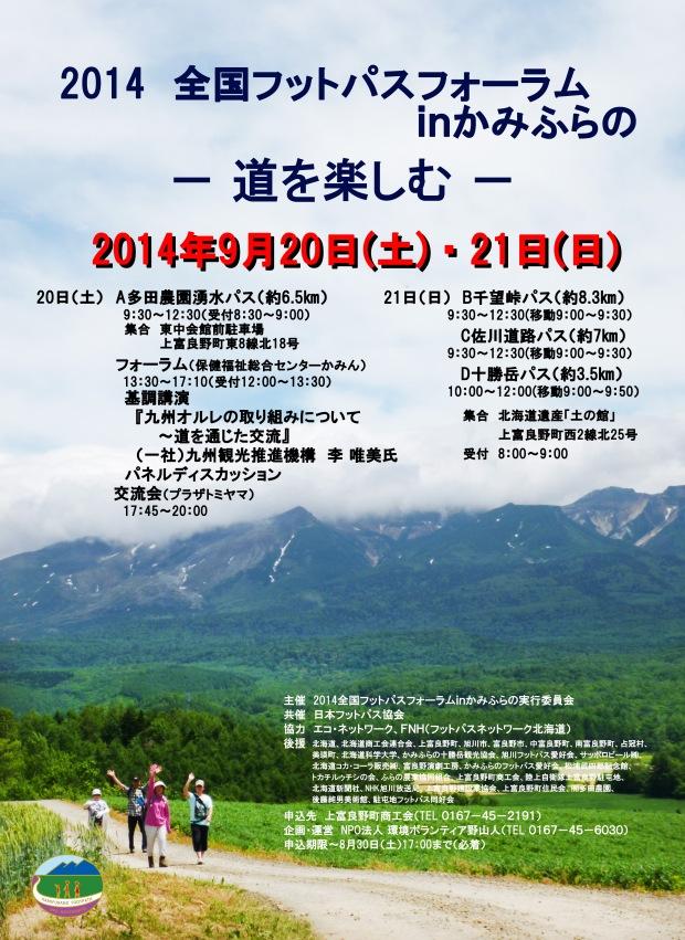 2014092021全国フットパスフォーラムinかみふ
