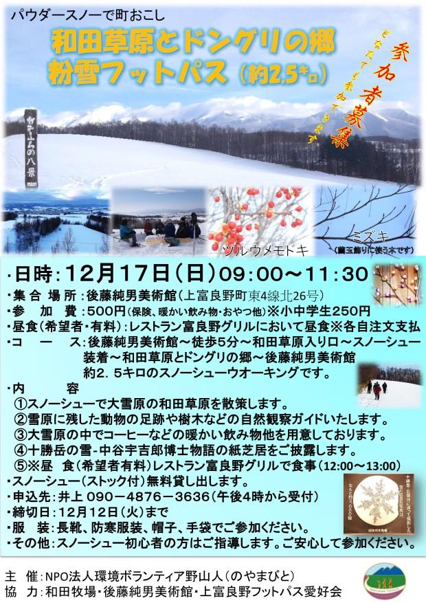 2017年12月17日 和田草原とどんぐりの郷粉雪フットパス
