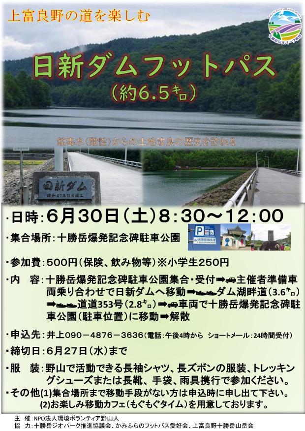 6月30日 日新ダムフットパス