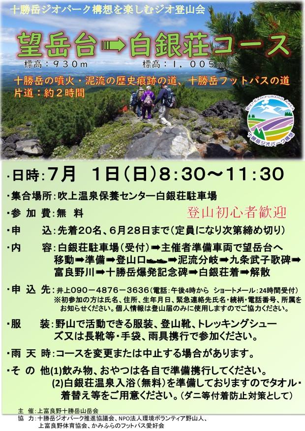 7月1日 登山 望岳台から白銀荘コース