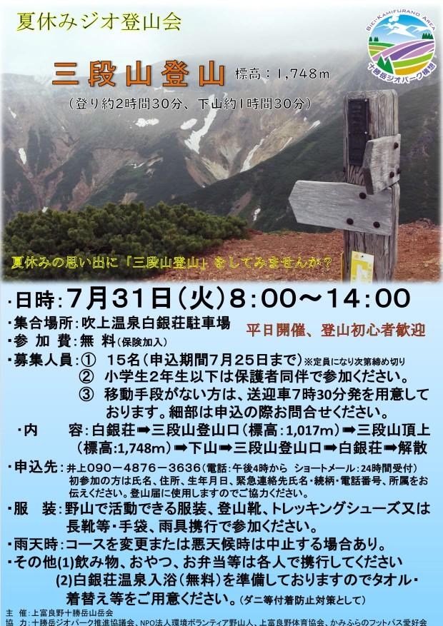 7月31日 登山 三段山