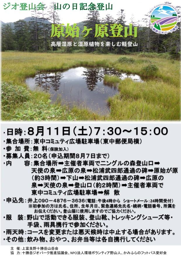 8月11日 登山 原始ヶ原