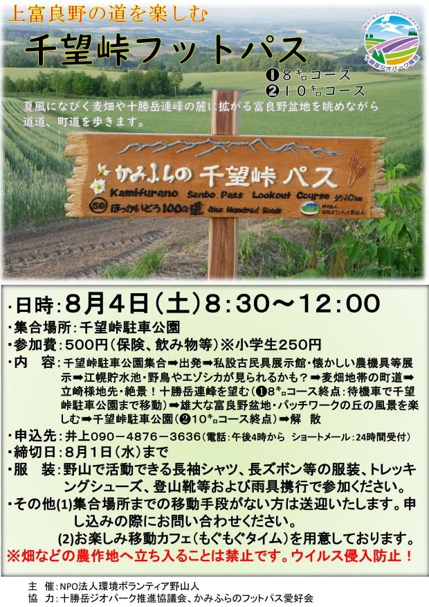 8月4日 千望峠フットパス