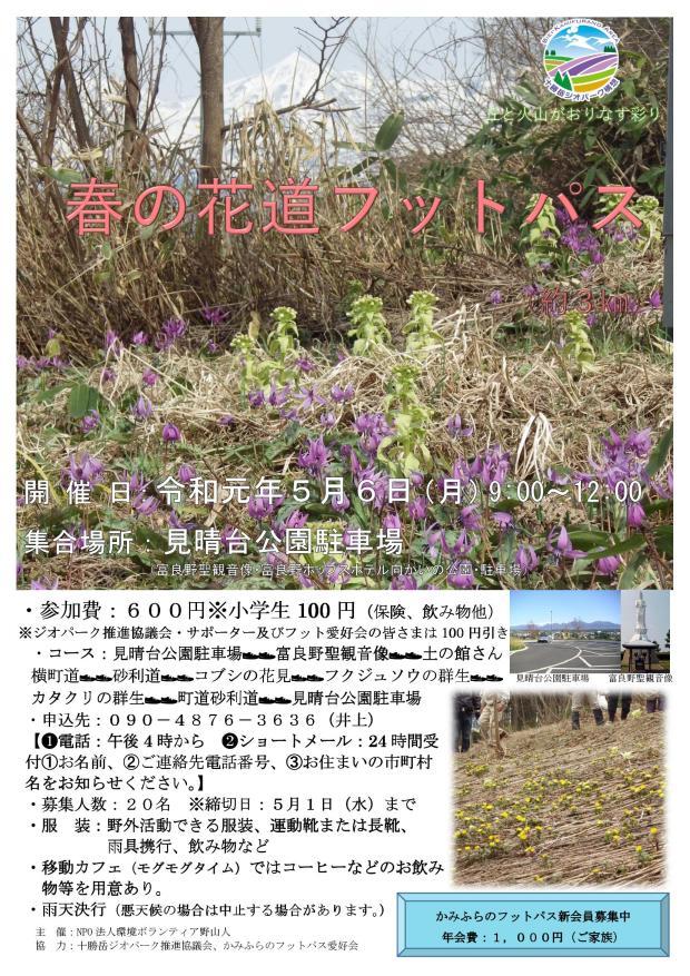 20190506春の花道フットパスチラシ