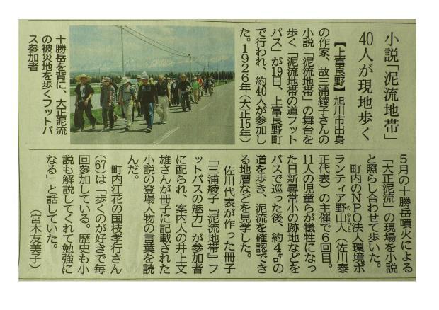 道新記事5.20泥流地帯の道パス(2019.5
