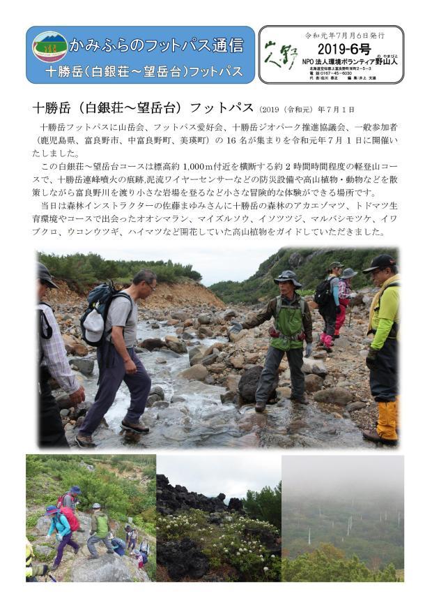 フットパス通信№6➀十勝岳パス(白銀荘~望岳台)2019.7