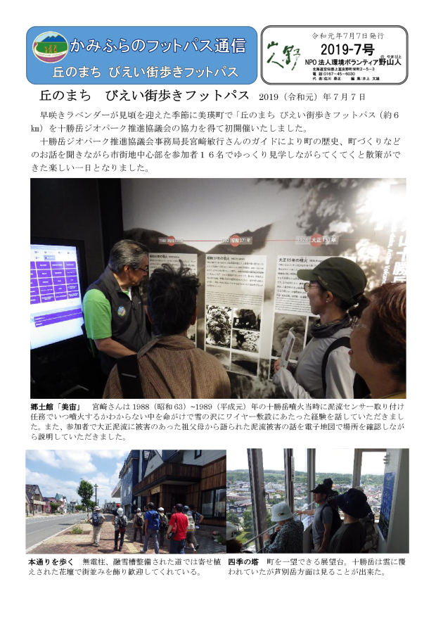 通信 びえい街歩きパス2019.7