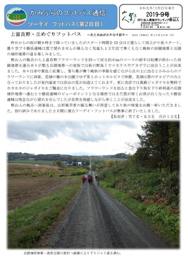Microsoft Word - 上富良野丘めぐりフットパス1ページ