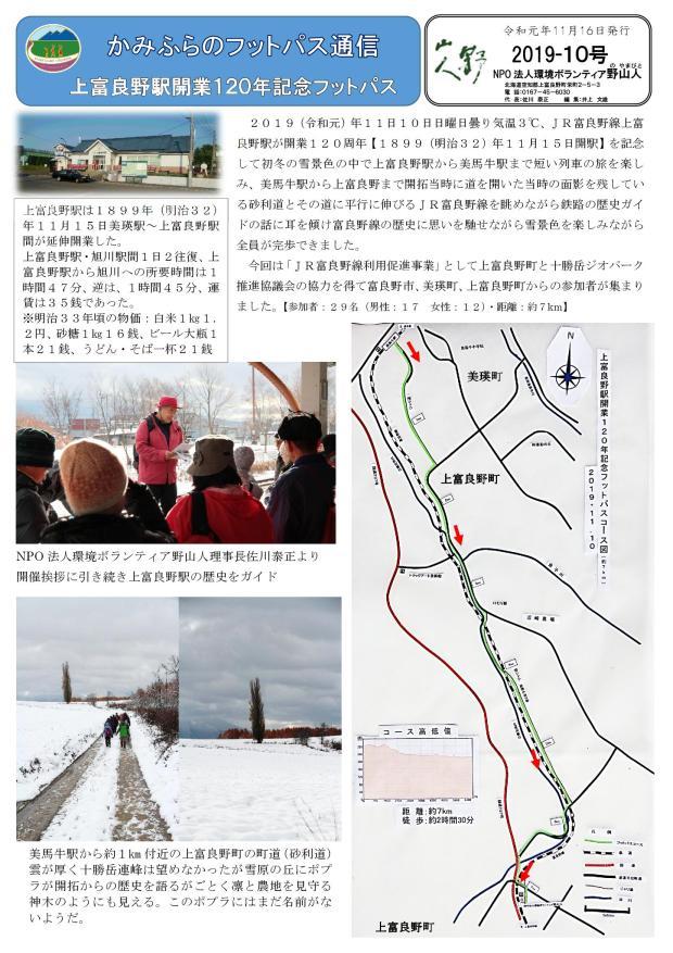 フットパス通信10号①上富良野駅120年フットパス2019.11