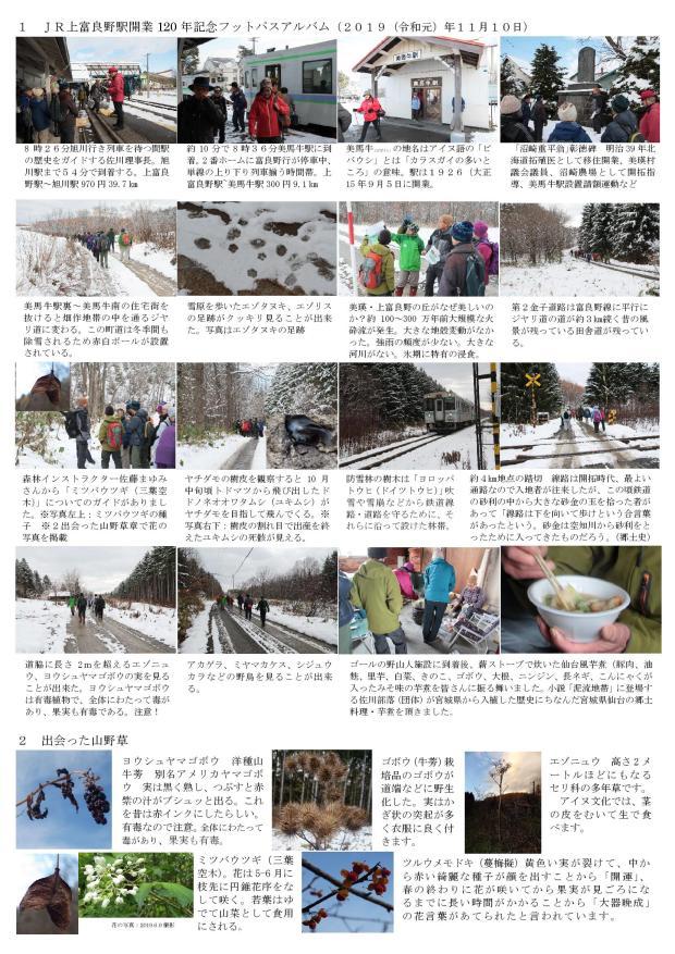 フットパス通信10号➁上富良野駅120年フットパス2019.11