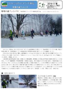 ①フットパス通信11号2019.12
