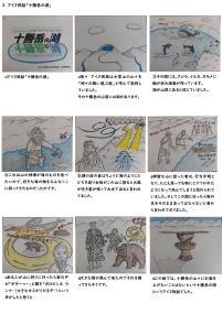 Microsoft Word - フットパス通信2020令和2年2月 1号-③アイヌ民話「十勝岳の湖」
