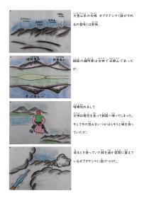 Microsoft Word - アイヌ民話「オプタテシケと阿寒の争い」2