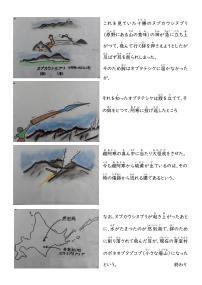 Microsoft Word - アイヌ民話「オプタテシケと阿寒の争い」3