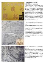 Microsoft Word - 上富良野町開拓物語-02