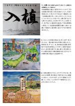 Microsoft Word - 上富良野町開拓物語-03