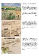 Microsoft Word - 上富良野町開拓物語-04