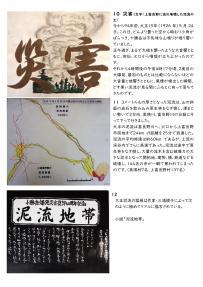 Microsoft Word - 上富良野町開拓物語-05
