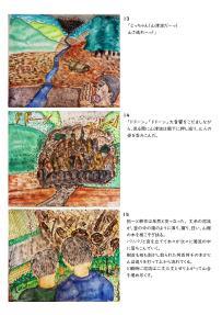 Microsoft Word - 上富良野町開拓物語-06