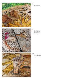 Microsoft Word - 上富良野町開拓物語-07