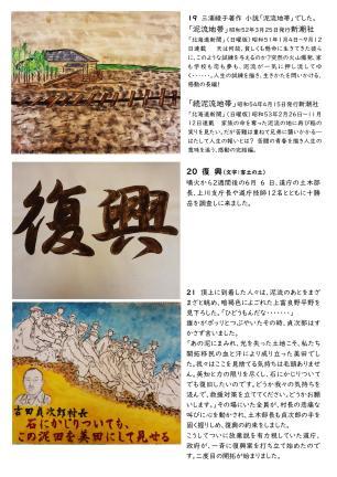 Microsoft Word - 上富良野町開拓物語-08