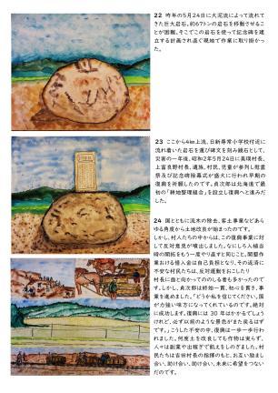 Microsoft Word - 上富良野町開拓物語-09