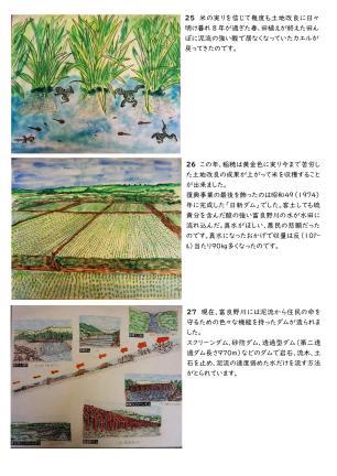 Microsoft Word - 上富良野町開拓物語-10