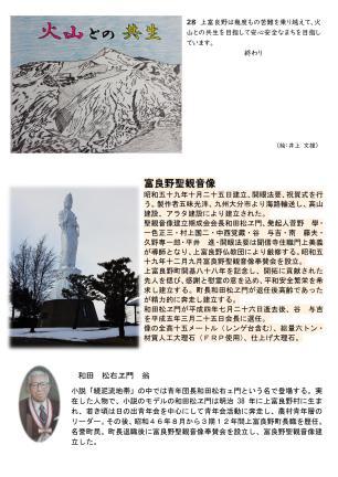 Microsoft Word - 上富良野町開拓物語-11