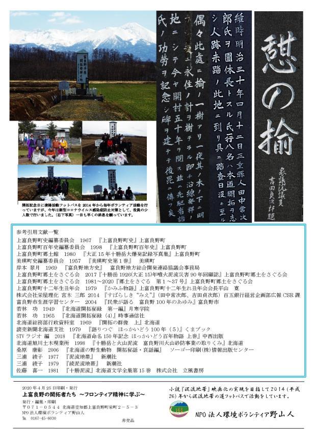 Microsoft Word - 上富良野町開拓物語-12