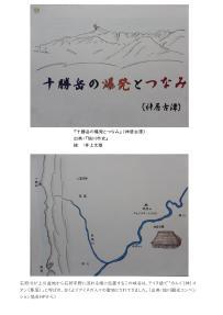 Microsoft Word - アイヌ民話『十勝岳の爆発とつなみ』-02