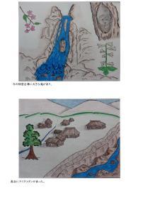 Microsoft Word - アイヌ民話『十勝岳の爆発とつなみ』-03
