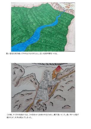 Microsoft Word - アイヌ民話『十勝岳の爆発とつなみ』-05