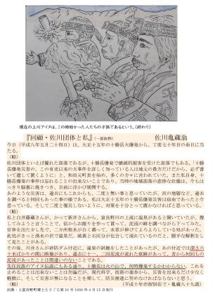 Microsoft Word - アイヌ民話『十勝岳の爆発とつなみ』-06