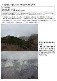 Microsoft Word - 上富良野岳登山-02