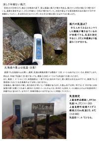 Microsoft Word - 上富良野岳登山-03